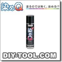 染めQ テロソン ミニ染めQ エアゾール ロイヤルグレー 70ml
