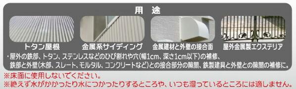 アサヒペン 簡単ワンタッチ 鉄部用雨もれ防止補修材 ホワイト 200ml (W005)