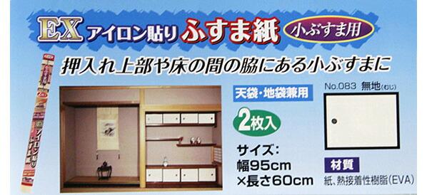 アサヒペン EXアイロン貼りふすま紙小ふすま用 無地 95×60cm (083) 2枚