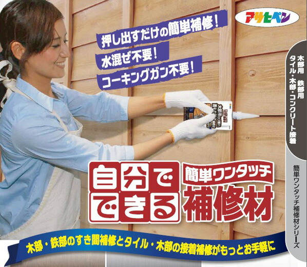 アサヒペン ワンタッチ木部用ひび割れ雨もれ防止補修材200ML こげ茶 200ml W004