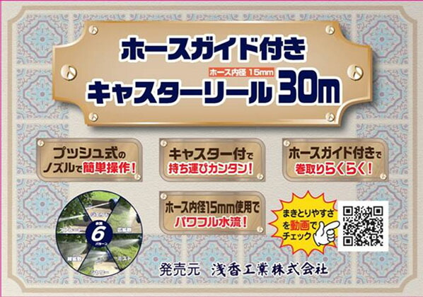 ガイド付キャスターリール15mmx30m