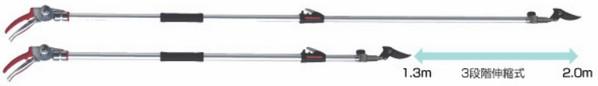 アルス 伸縮式高枝鋏ズームチョキ チルトアール剪定タイプ ショート2.0 (180ZTR-2.0-3D)