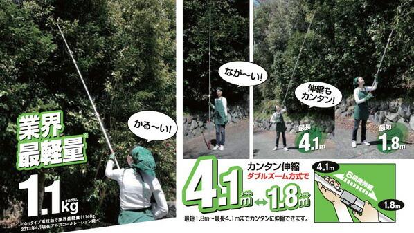 アルス 超軽量3本伸縮式高枝鋏 ライトチョキダブルズーム 1.8m?4.1m (150ZZ-4.1-6D)