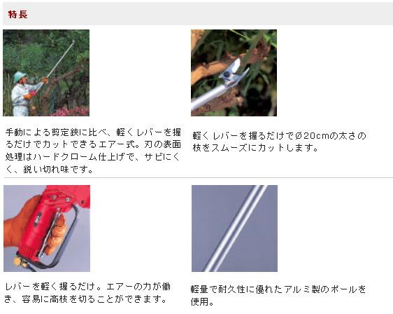 アルス/ALS プロ用高枝エアー鋏 AP-1800