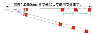 アルス 軽量 伸縮式刈込鋏 (K-900Z)