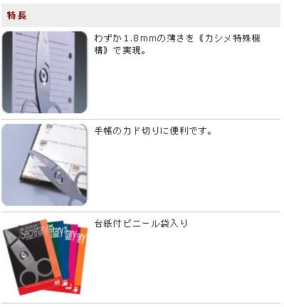 アルス ポケットセクレタリ(しおり型便利鋏)手帳用はさみ (sb-9)
