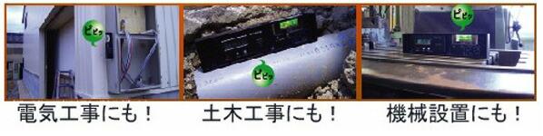 アカツキ/KOD デジタル水平器 デジタルレベル (DI-230M)