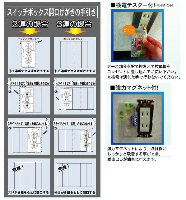アカツキ/KOD 電工職人用水平器 (ND-951T)