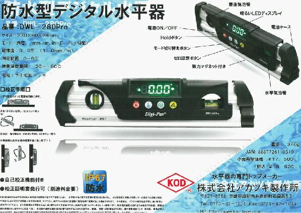 防水型デジタル水平器