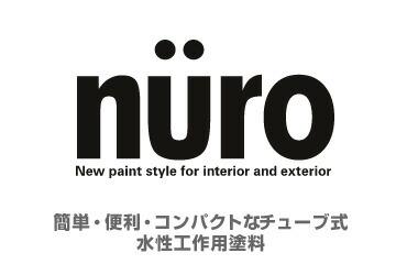 ヌーロ/nuro 水性工作用塗料