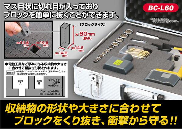 アステージ ブロッククッション 60mm ブラック (BC-L60)