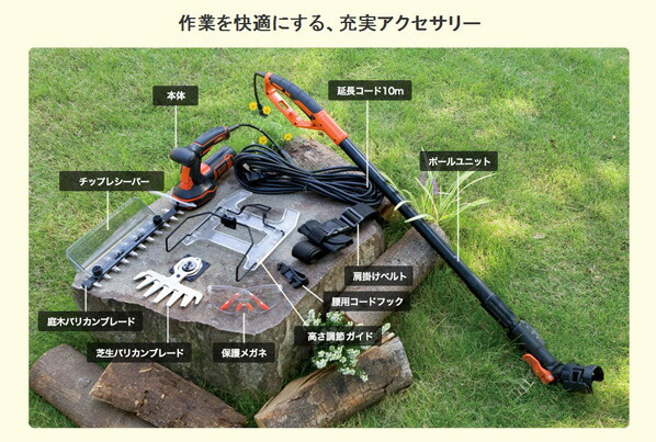 ブラック&デッカー 5 in 1 GPSH1000(ポールヘッジ&芝生バリカン) (GPSH1000-JP)