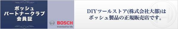 DIYツールドットコム(株式会社大都)はボッシュ製品の正規販売店です。