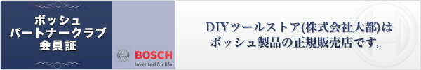 DIY�c�[���h�b�g�R���i������Б�s�j�̓{�b�V�����i�̐��K�̔��X�ł��B