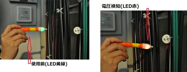 高電流非接触型検電器 音光式