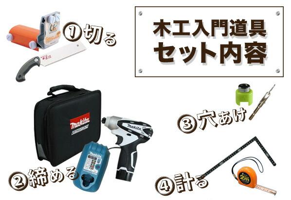 DIYツールオリジナル 木工入門道具 6点セット内容