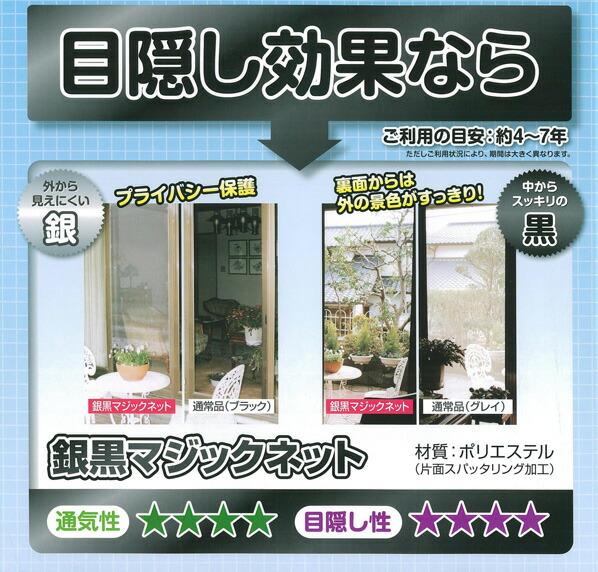 ダイオ化成 銀黒マジックネット (網戸用防虫ネット)  日本製 91cmx2m