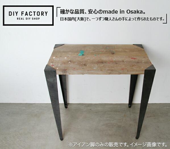 DIY FACTORY �e�[�u���p�A�C�A���r �N�����v�^�C�v(4�{�Z�b�g) �� �r�̒���710mm