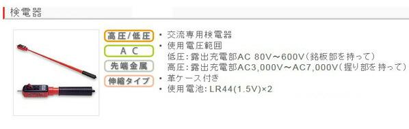 AC80-7000V検電器(伸縮型)