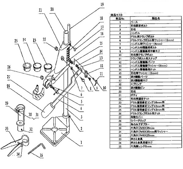 SK11 角のみ用ドリルスタンドセット2 (SKDS-45S)