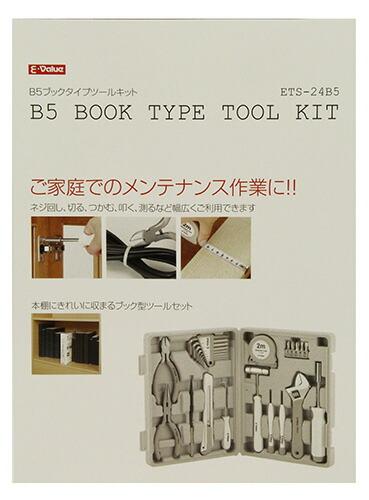 B5ブックタイプツールセット