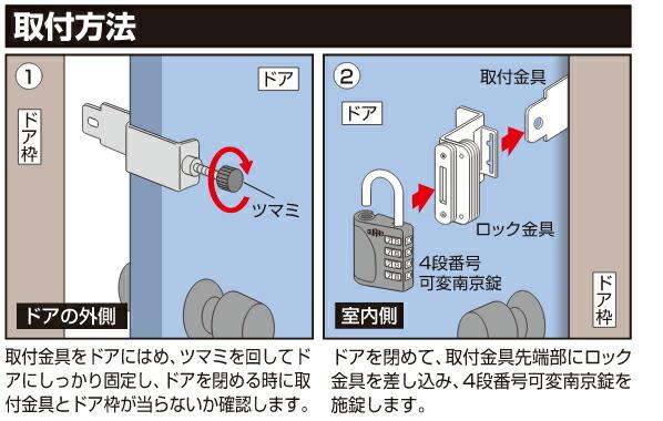 ガードロック 徘徊防止ロックヒトリデ出掛ケナイデ 黒 幅160mm✕奥行210mm✕高さ43mm No.610BK 1セット