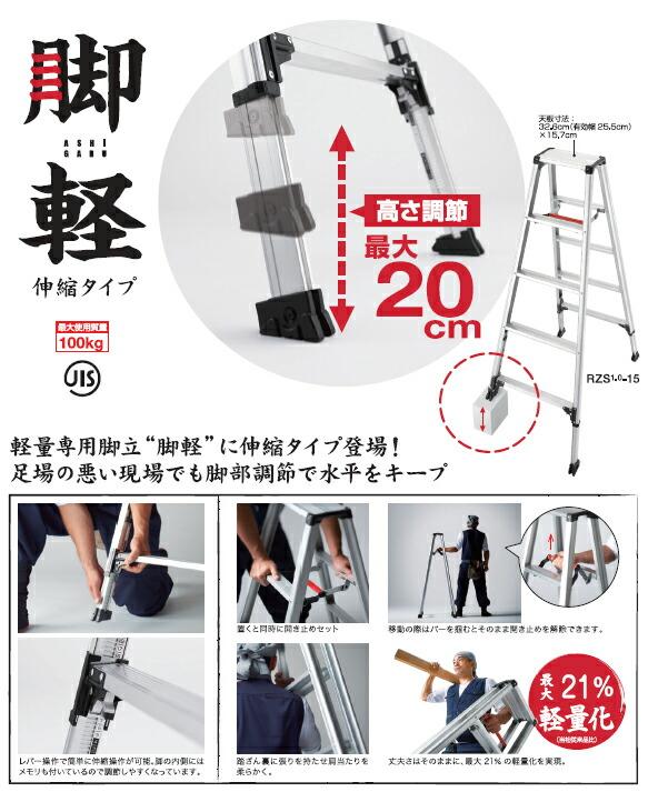長谷川工業 ハセガワアルミ合金製専用脚立脚軽RZS型4段 シルバー 設置寸法:W50~54×D73~83cm RZS1.0-12 1 台