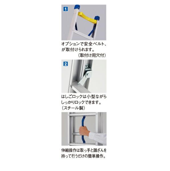 2連梯子 プッシュアップ式 脚部伸縮 LU2 1.0