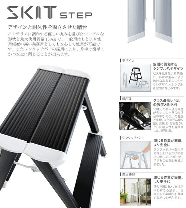 長谷川工業 スキットステップ 踏み台 ブラック 天板高さ0.79m (SKB-08BK)