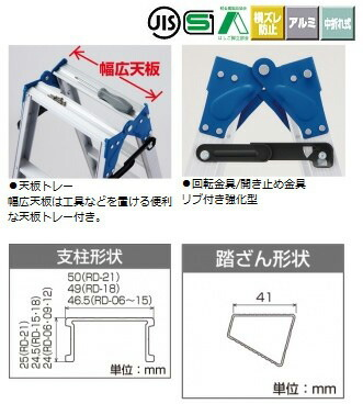 長谷川工業 はしご兼用脚立 (RD2.0-15)