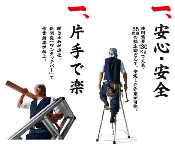 長谷川工業 脚軽 ASHIGARU 専用脚立 アルミ 天板高さ1.69m (RZ2.0-18)