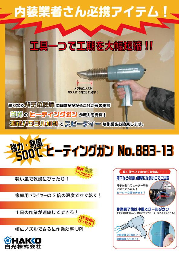 白光 ヒーティングガン 工業用ドライヤー/熱風器ヒートガン (883-13)