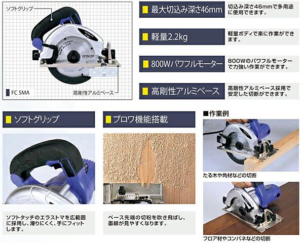 日立工機 電気丸ノコ(チップソー付) (FC5MA)