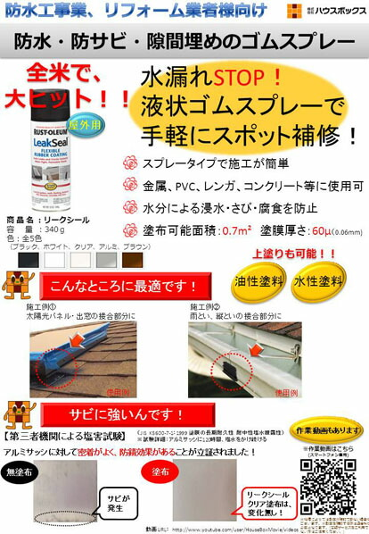 リークシール 水漏れ防止スプレー