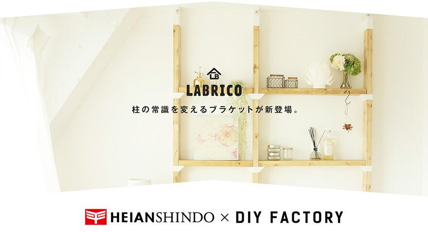 LABRICO(ラブリコ) 2×4ジョイント オフホワイト (DXO-4) 1セット