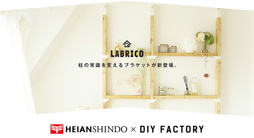LABRICO(ラブリコ) 2×4ジョイント ヴィンテージグリーン (DXV-4) 1セット