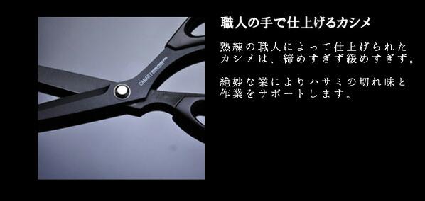 CANARY ボンドフリーPRO 洋裁鋏 (SE-265F)