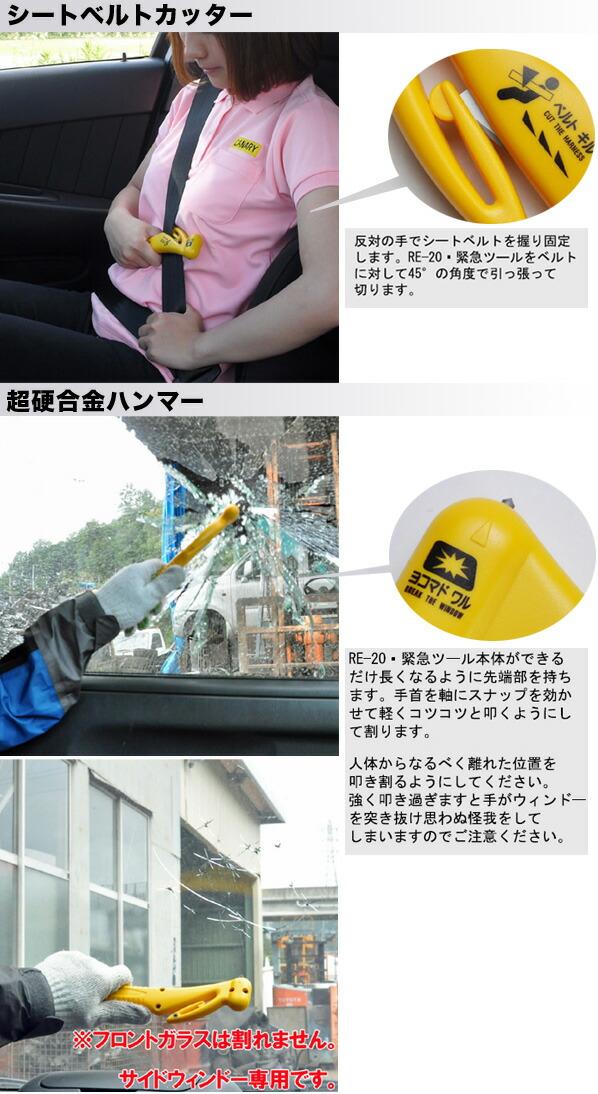 長谷川刃物 緊急ツール (RE-20)