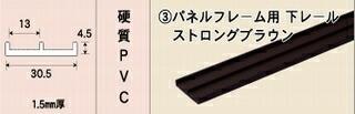 光モール パネルフレーム用下レール ストロングブラウン 1827mm (2722)