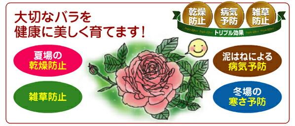 花ごころ バラ専用マルチングチップ 10L