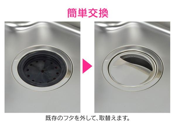 これエエやん シンク用 排水口のステンレス製フタ ゴミを隠す