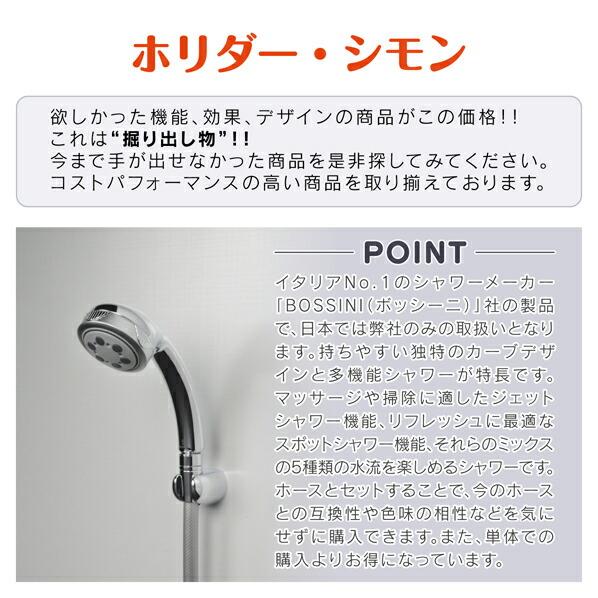 ホリダー・ シモン シャワーヘッドとホースのセット 5段切替 ミスト