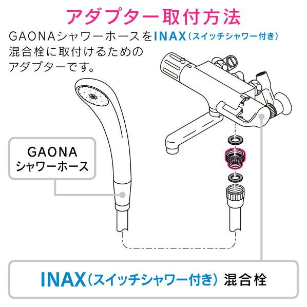 これカモ シャワーアダプター INAX スイッチシャワー付混合栓用