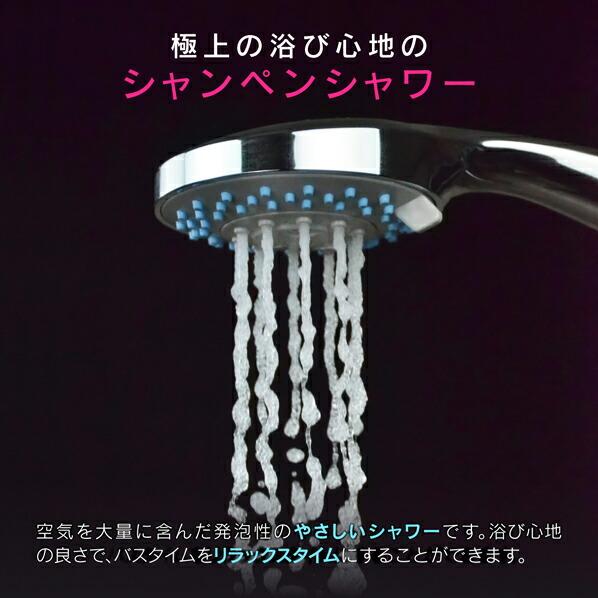 ホリダー・ シモン シャワーヘッド 4段切替 空気を含んだ泡状のシャワー