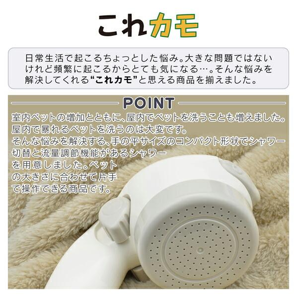 これカモ シャワーヘッド ペット用  赤ちゃん用