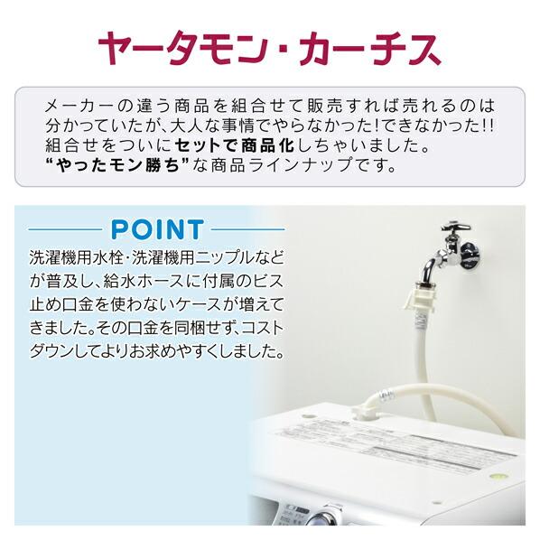 ヤータモン・ カーチス 自動洗濯機用 給水ホース 0.8m ビス止め式ジョイントなし (ワンタッチ接続 抜け防止 取付簡単) GA-LC001