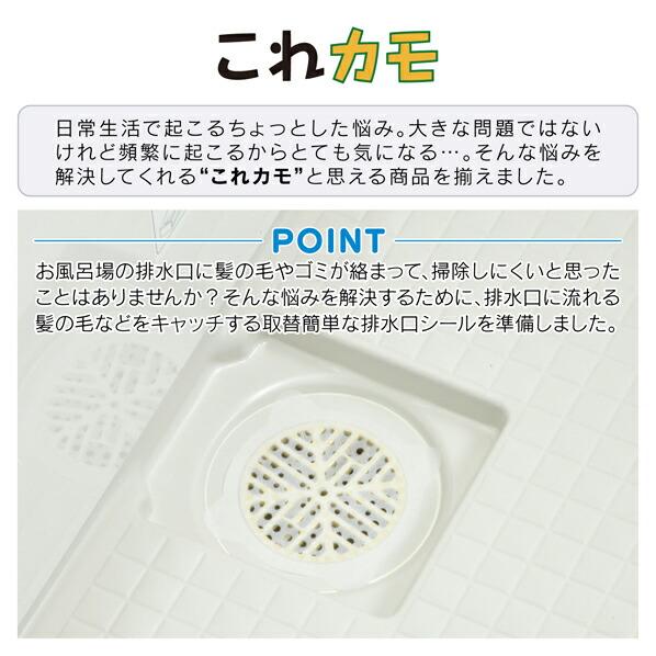 これカモ お風呂の排水口シール 150mm 60枚入り (髪の毛とり つまり防止 衛生的 貼るだけ簡単) GA-FW011
