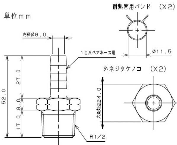ペア耐熱管部品セット 10A