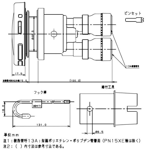 一口循環金具(ワンロック式) 13A
