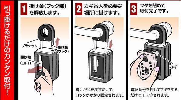 カギ番人 ボタン式南京錠型